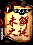中国至今未解之谜(历代悬案)-龙庙山-龙庙山精品故事