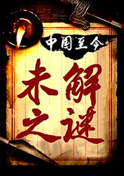 中国至今未解之谜(历代悬案)-龙庙山-鲸鱼有声书场