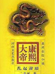 康熙大帝4:乱起萧墙(艾宝良、晏积瑄演播)-二月河-艾宝良