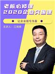 老板必修课:2020企业突围课-江南春-江南春老师