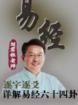 刘君祖逐字逐爻详解易经-刘君祖-刘君祖