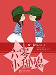 六零小甜媳-顾言希-苏染,辰朔