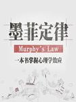 墨菲定律(心理学与生活系列)-王雄-咪妮