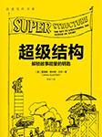 超级结构|让小说、剧本更有感染力-詹姆斯·斯科特·贝尔-芸芸众声FM