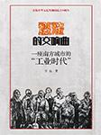 """燃烧的交响曲:一座南方城市的""""工业时代""""-李迅-慕旸"""