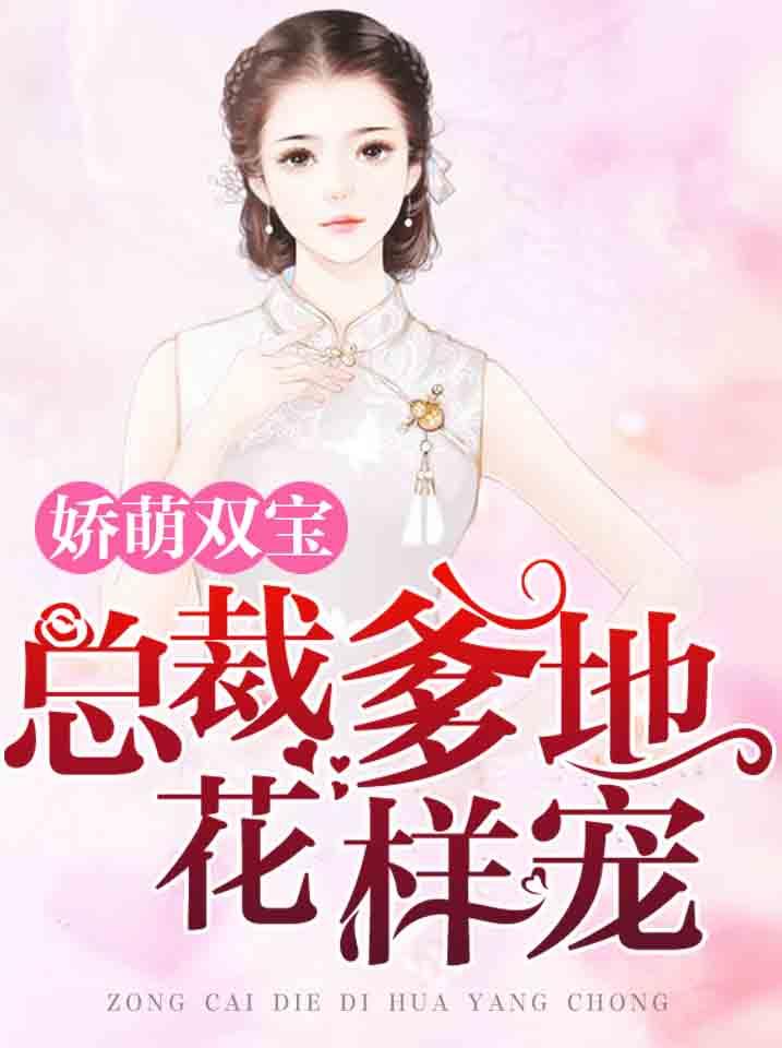 娇萌双宝:总裁爹地花样宠-沐子阳阳-朱株儿,冰狼