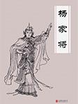 有间文库:杨家将-佚名-联合读创