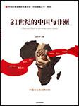 21世纪的中国与非洲-赵忆宁-中信书院