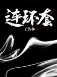 连环套(王传林演播)-王传林-王传林