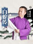 白蛇传(李庆丰演播)-冯梦龙-李庆丰