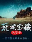 苗君儒探险系列2:荒漠宝藏-吴学华-龙庙山精品故事,小董同学