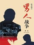 男人战争(王明军热播)-庹政-悦库时光
