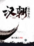 汉朝那些事儿(五)-飘雪楼主-中文听书