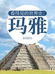 看得见的世界史:玛雅-肖石忠-播音筱丫
