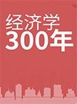 经济学300年-何正斌-唐饮之