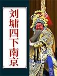 刘墉四下南京-佚名-谢庆军