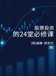股票投资的24堂必修课(免费)-佚名-播音笑说股市