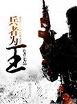 兵者为王-七品-骤雨惊弦,剑涛,静静
