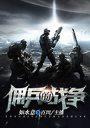 佣兵的战争-如水意-百川