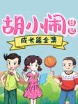 胡小闹日记丨成长篇丨全集免费听-乐多多-浙江少年儿童出版社