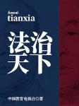 法治天下(国内大案解读)-中国教育电视台-中国教育电视台