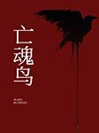 亡魂鸟-王跃文-郑重