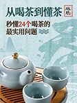 从喝茶到懂茶:秒懂24个喝茶的最实用问题-琳琅智库-琳琅智库