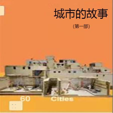 城市的故事(第一部)-播音竹石文化-竹石文化_10929874-播音竹石文化