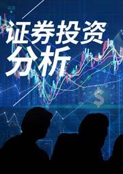 证券投资分析-时金金融网校-无名氏