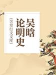 吴晗论明史(含章行文文库)-吴晗-主播三木