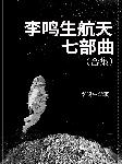 李鸣生航天七部曲(全集)-李鸣生-贾府二少