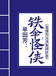 单田芳:铁伞怪侠(岳霆为父洗冤除奸臣)-单田芳-单田芳