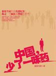 中国,少了一味药(慕容雪村卧底传销纪实)-慕容雪村-悦库时光