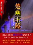 鬼吹灯外传1:楚幽王陵-糖衣古典-墨自信_忘川