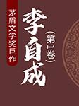 李自成第1卷(茅盾文学奖巨作)-姚雪垠-大军