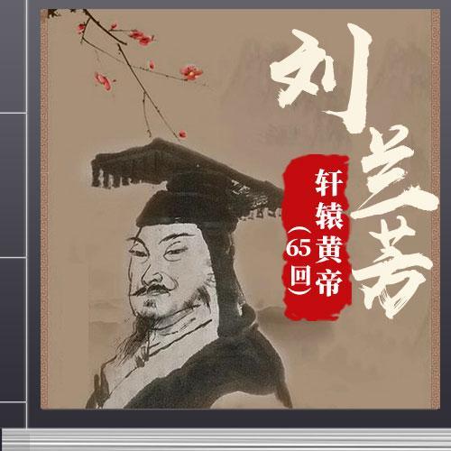 刘兰芳:轩辕黄帝(65回)-佚名-刘兰芳