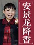 安景龙降香-佚名-胡中花