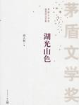 湖光山色(茅盾文学奖获奖作品)-周大新-悦库时光,曹小琳