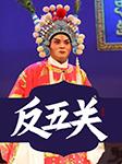 反五关-佚名-张国朝