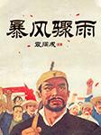 袁阔成:暴风骤雨(高清修复)-袁阔成-袁阔成