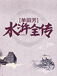 单田芳:水浒全传-单田芳-单田芳