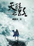 天醒之路(陈飞宇、熊梓淇主演影视原著)-蝴蝶蓝-欣筱晴