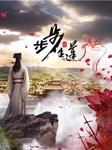 步步生莲(大神作品)-月关-广场舞大妈