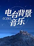 电台背景音乐(CD1)-佚名-无名氏