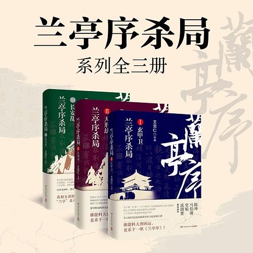 兰亭序杀局(全集 会员免费)-王觉仁-博集听书