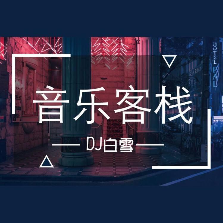 音乐客栈-DJ白雪-DJ白雪_1246159-佚名