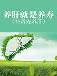 养肝就是养寿(补肾先养肝)-王淼-第四语言有声文化