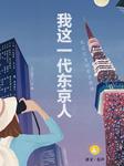 我这一代东京人(日本经济失落的十年)-新井一二三-译文有声,播音咪妮