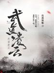 武道凌云-浩荡辣椒-韶华先生