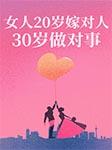 女人20岁嫁对人,30岁做对事-罗元-朱闻